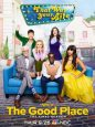the good place season 4 download (tv episodes 1, 2,...)